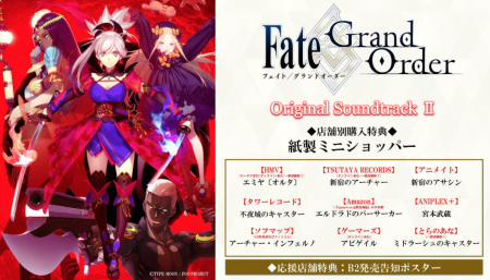 「Fate/Grand Order Original Soundtrack Ⅱ」3月28日に発売決定!