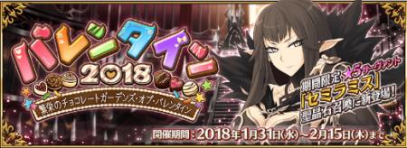 期間限定イベント「バレンタイン2018 ~繁栄のチョコレートガーデンズ・オブ・バレンタイン~」開催!