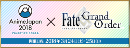 「AnimeJapan 2018」にFGO参戦!出展情報まとめ。
