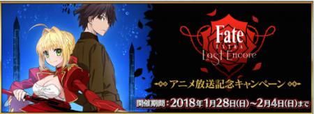 「Fate/EXTRA Last Encoreアニメ放送記念キャンペーン」開催!