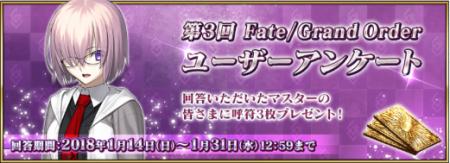 第3回 Fate/Grand Order ユーザーアンケート実施のお知らせ