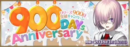 900日の記念が石10個!貰えるだけありがたいけど・・・少ないようなw