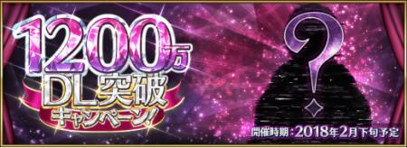 「1200万DL突破キャンペーン」一部情報公開!