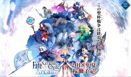 「Fate/Grand Order Arcade」第2回ロケテストが今週の土日に開催!!