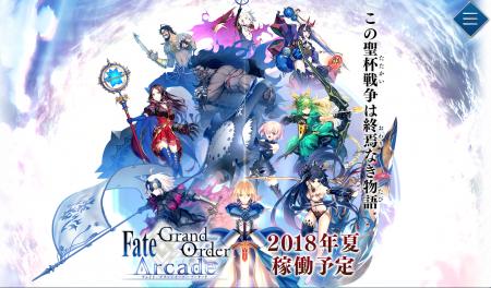 『Fate/Grand Order Arcade』ロケテスト in 大阪
