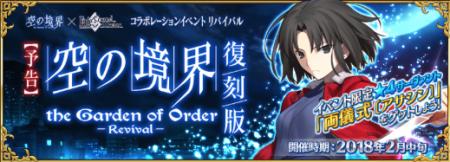 【予告】コラボレーションイベントリバイバル「復刻版:空の境界/the Garden of Order -Revival-」開催!