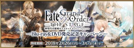 「FGO THE STAGE Blu-ray&DVD発売記念キャンペーン」開催!