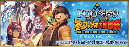 「FGO冬祭り 2017-2018 ~冬のファラオ大感謝祭~開催記念キャンペーン」開催!