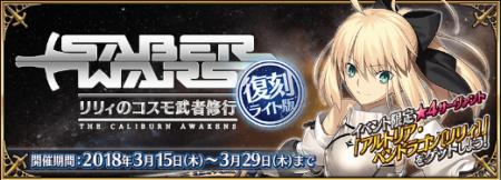 期間限定イベント「復刻:セイバーウォーズ ~リリィのコスモ武者修行~ ライト版」開催!【情報2】