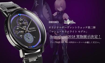 SEIKOとFGOのコラボ第二弾「マシュ・キリエライトモデル」の時計が販売!!