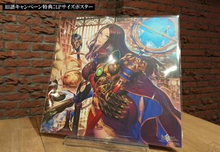 対象店舗にて「Fate/Grand Order Original Soundtrack Ⅰ」お買い上げの方にポスターを先着でプレゼント!