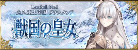 第2部 第1章「Lostbelt No.1 永久凍土帝国 アナスタシア 獣国の皇女」開幕!