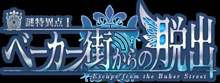 Fate/Grand Order×リアル脱出ゲームのチケット一般発売は4/14(土)12:00から!!