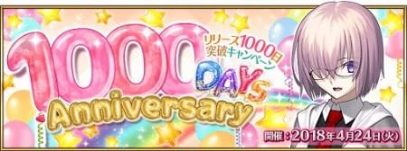 4/24 リリース1000日おめでとうございます!聖晶石10個プレゼント!!
