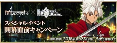 「Fate/Apocrypha × FGO スペシャルイベント開幕直前キャンペーン」開催!