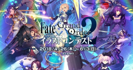「Fate/Grand Order イラストコンテスト 2」開催!