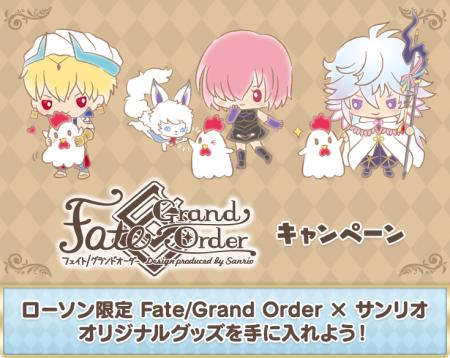 Fate/Grand Order×サンリオ!ローソンで「オリジナルクリアファイル」がもらえます!
