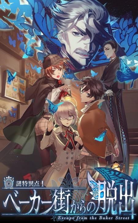 Fate/Grand Order×リアル脱出ゲーム一般チケットが好評発売中!皆で挑戦しよう!!
