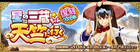 期間限定イベント「復刻:星の三蔵ちゃん、天竺に行く ライト版」開催!