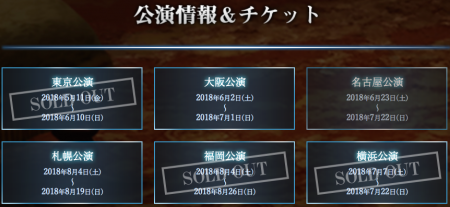 """「謎特異点Ⅰ ベーカー街からの脱出」現在は""""大阪・名古屋・札幌""""公演のチケット販売のみになります。"""