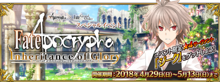 Fate/Apocrypha×Fate/Grand Orderイベント「Apocrypha/Inheritance of Glory」開催!