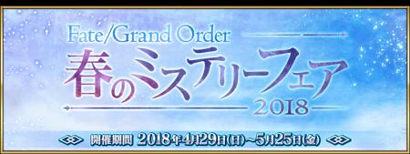 「Fate/Grand Order 春のミステリーフェア2018」開催!