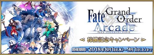 「Fate/Grand Order Arcade」稼働記念キャンペーン開催!稼働記念クエストや限定概念礼装など!