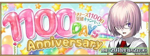 リリース1100日突破キャンペーン開催!聖晶石10個を受け取ろう!