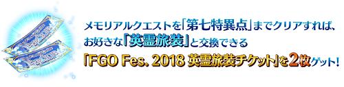 3周年記念メモリアルクエスト開催!期間限定概念礼装「英霊旅装」を入手しよう!
