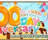 12月10日(土)「リリース500日突破キャンペーン」実施!黄金の果実や呼符などログインで各種アイテムプレゼント!!