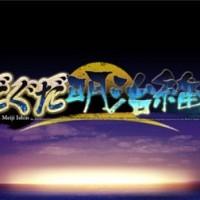 AJ2017「Fate Project 2017」ステージ新情報!新イベ「ぐだぐだ明治維新」やCCCコラボ開催決定!聖晶石10個プレゼントは3/30(木)3:59まで!!