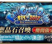 新キャラ★5シャーロック・ホームズ登場!!日替わりの「Fate/Grand Order Fes. 2017 ~2nd Anniversary~特異点ピックアップ召喚」開催!期間限定概念礼装も登場!