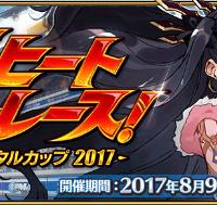 期間限定イベント「デッドヒート・サマーレース! ~夢と希望のイシュタルカップ2017~」開催!情報その3