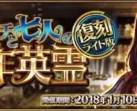期間限定イベント「復刻:ダ・ヴィンチと七人の贋作英霊 ライト版」開催!1/10(水)〜