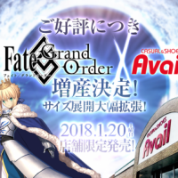 Avail ×Fate/Grand Order コラボアイテム増産決定!