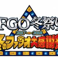 「FGO冬祭り2017-2018 ~冬のファラオ大感謝祭~」in広島!2/24(土)開催!!