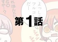 12/17より「もっとマンガで分かる!Fate/Grand Order」が連載開始!第01話ではあの人が復活…!?