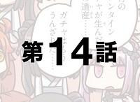 「もっとマンガで分かる!Fate/Grand Order」第14話が更新!☆3処分は霊基変還でマナプリズムへ!