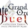 新規ゲームプロジェクト「Fate/Grand Order Duel -collection figure-」始動!